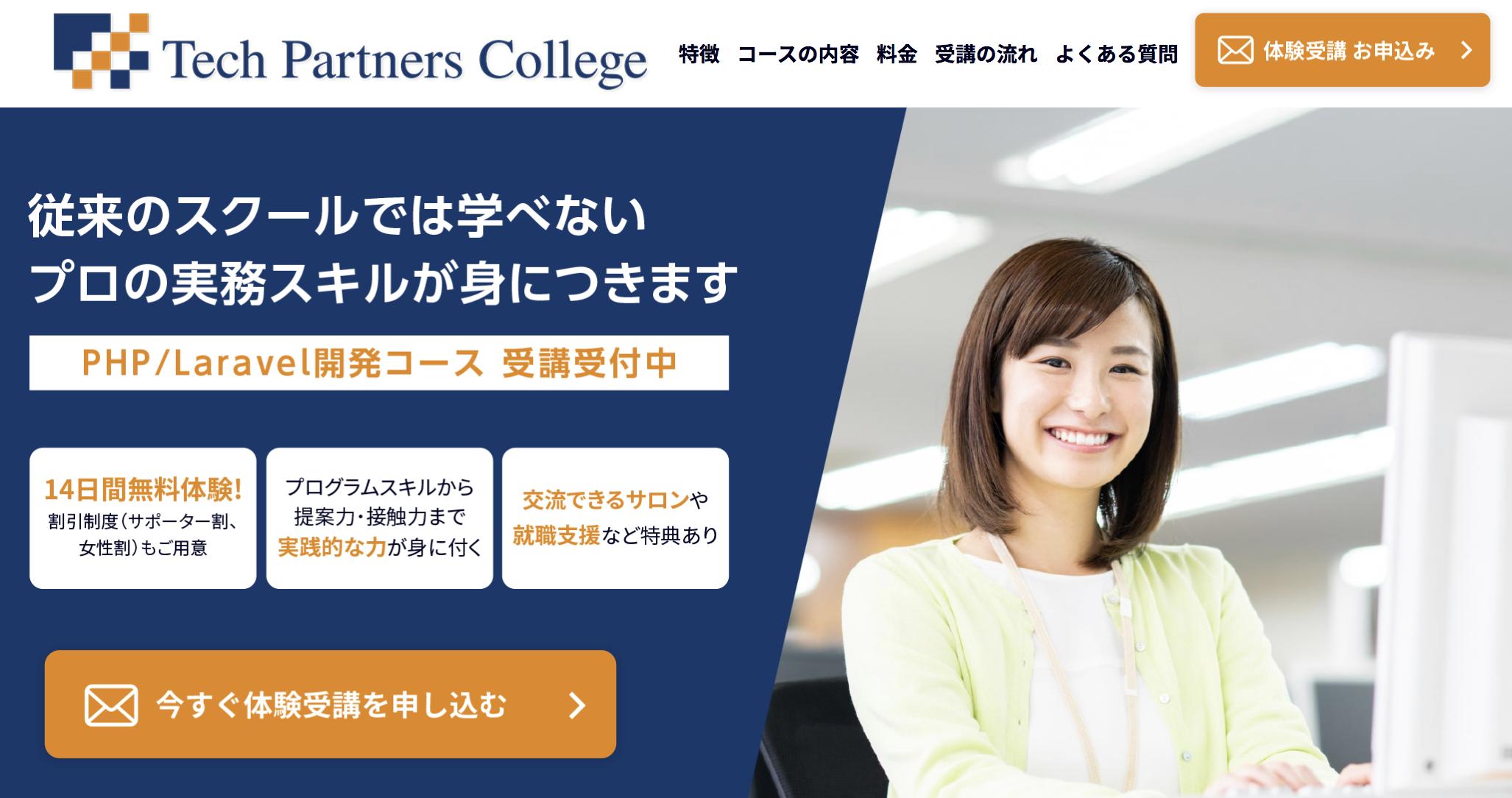 TechPartnersCollege(テックパートナーズカレッジ)
